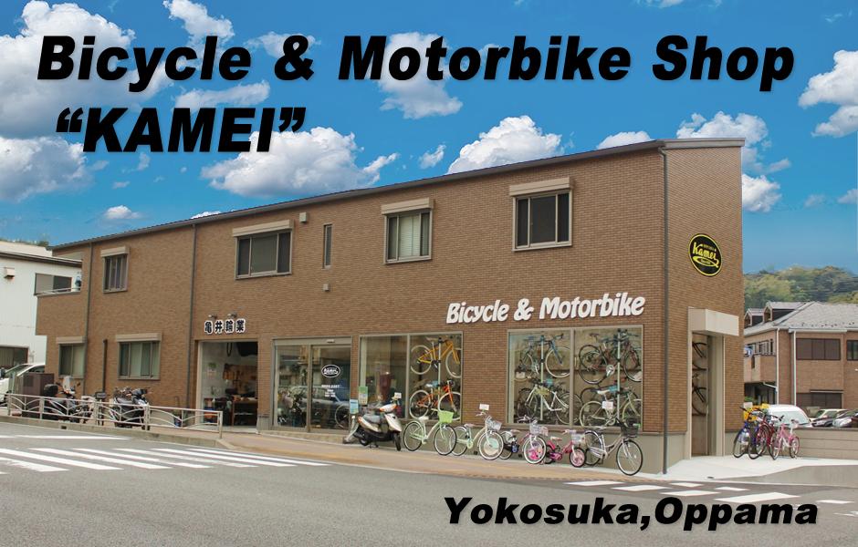 横須賀市追浜の自転車とバイクのお店、亀井輪業です