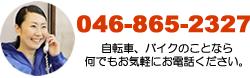 tel:046-865-2327